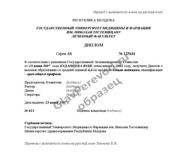 Образец перевода диплома с молдавского языка на русский