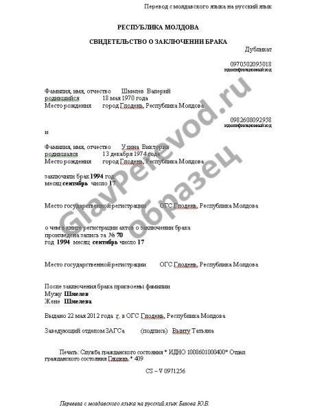 образец перевода свидетельства о браке с молдавского языка на русский